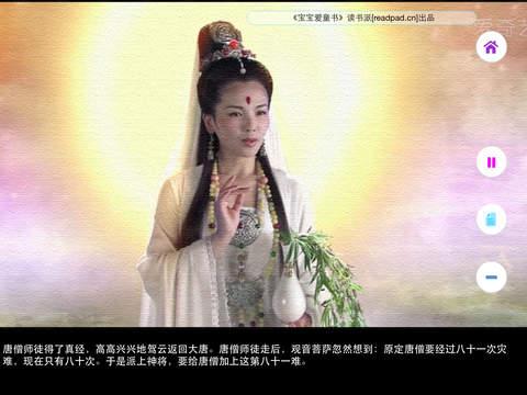 少儿版西游记 - 读书派出品 screenshot 8