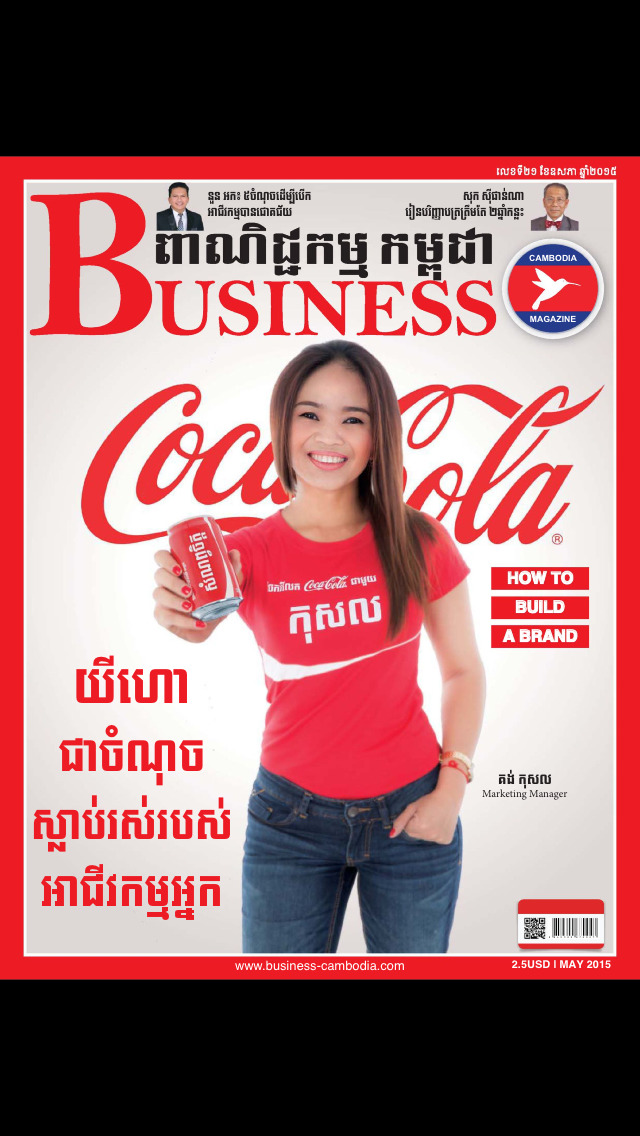Business Cambodia screenshot 1