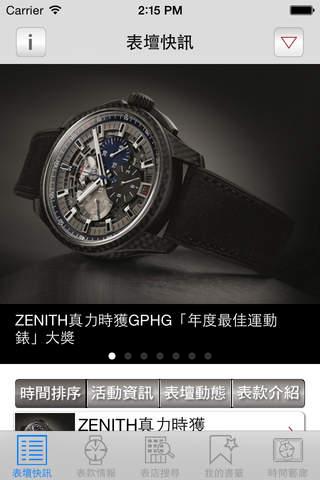 Shop Watches 全台買錶通 - náhled