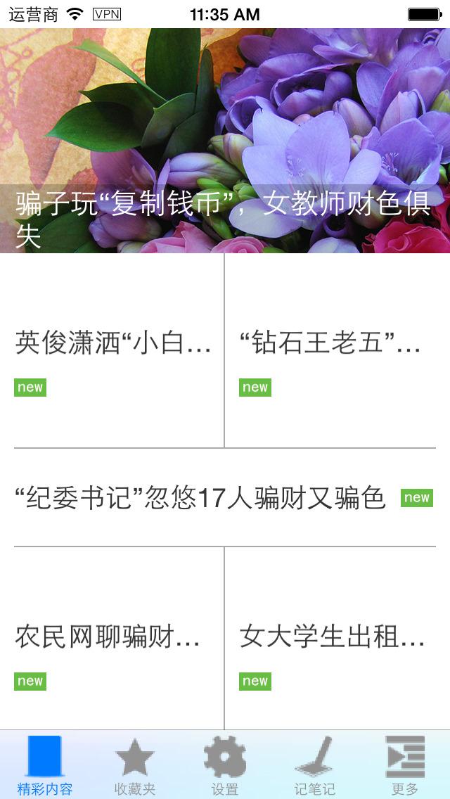 防欺骗必备 screenshot 4