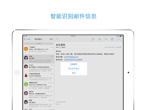 QQ邮箱HD screenshot 4