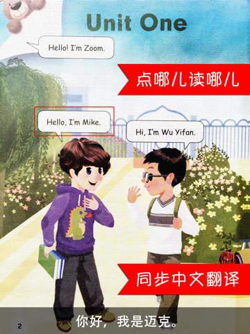 PEP人教版小学英语三年级上册同步教材点读机 screenshot 7