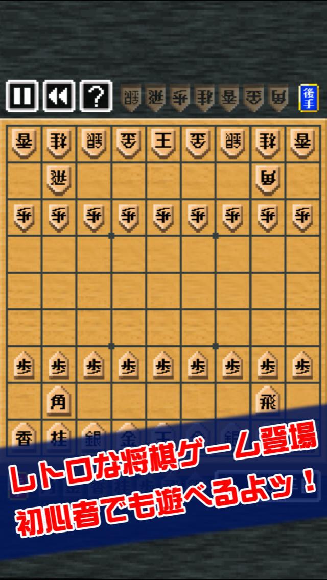 ピコピコ!将棋の王者 screenshot 1