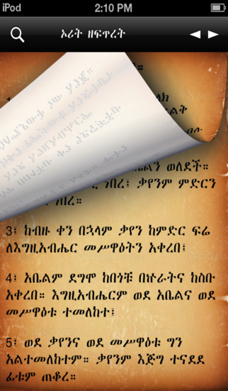 Amharic Bible | Apps | 148Apps