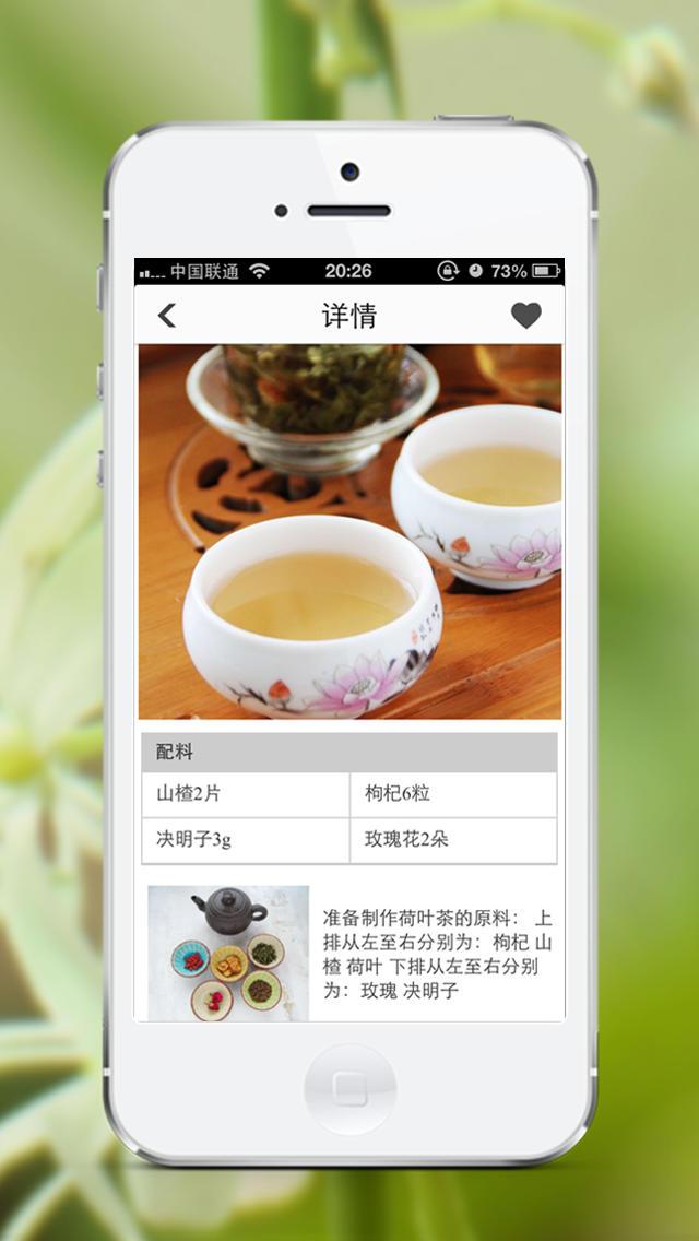 保健益寿菜谱 screenshot 4