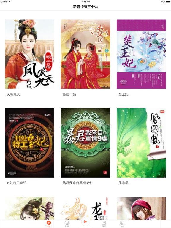 新琅琊榜有声小说—海宴言情作品听书神器 screenshot 5