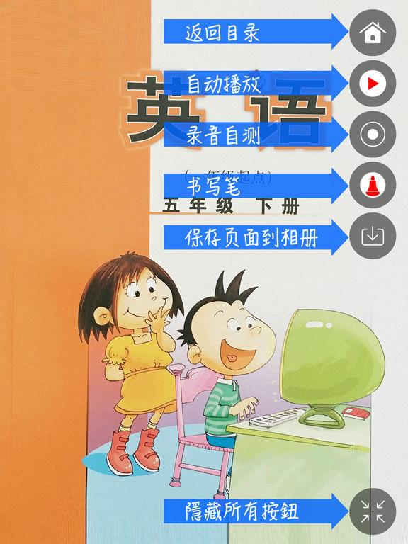外研社版小学英语六年级下册点读课本 screenshot 6
