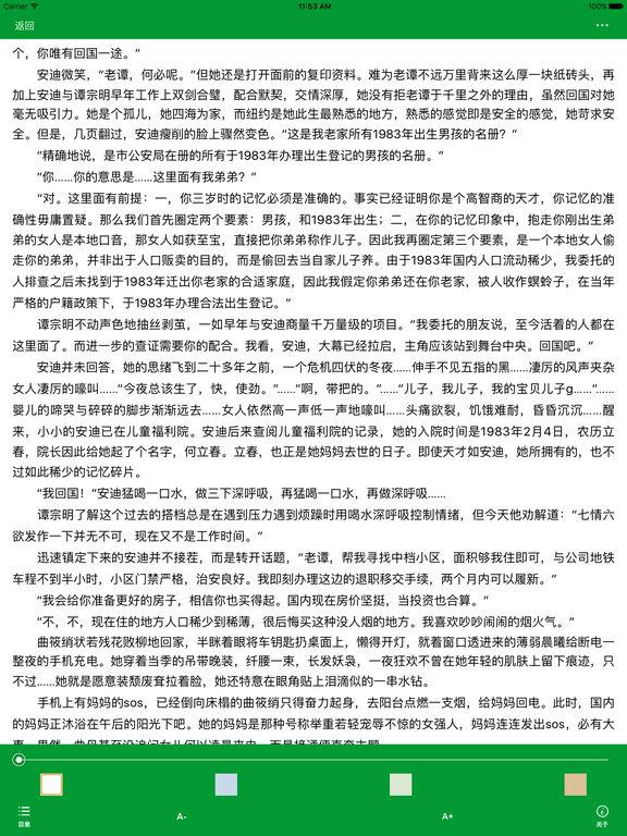 提前预知电视剧大结局:欢乐颂【女性成长完全手册】 screenshot 8
