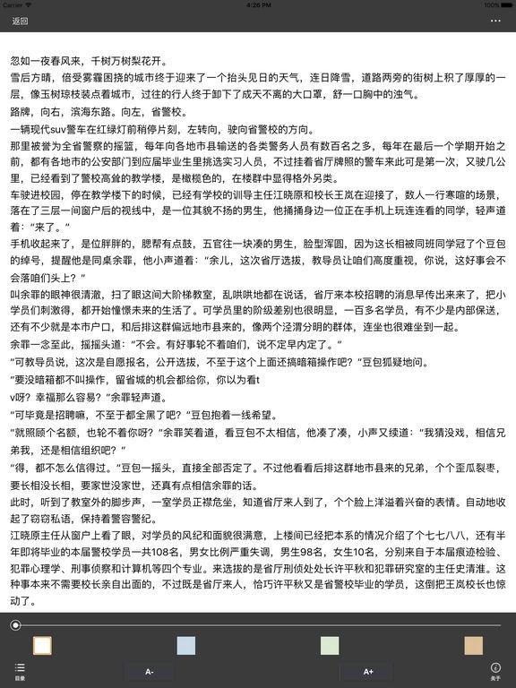 余罪:都市社会犯罪小说 screenshot 6