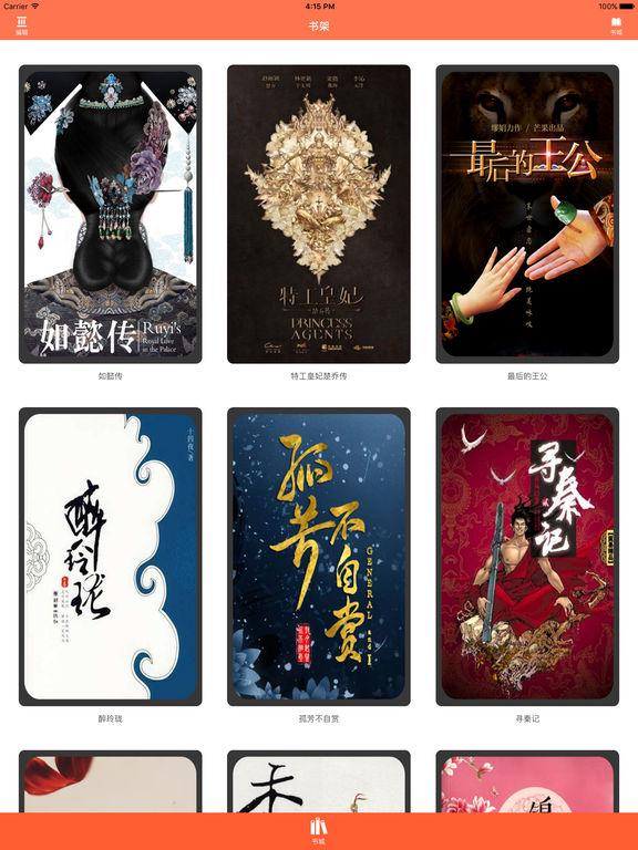 特工皇妃楚乔传-2017热剧抢先看 screenshot 4