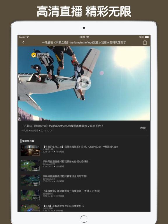 直播解说盒子 For 洪潮之焰 screenshot 9