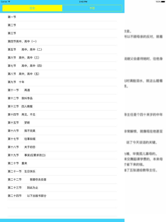 微光迷失的尘夏—赤焰冷作品,都市言情小说 screenshot 6