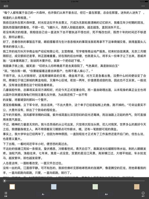 精选现代言情小说:晨光搁浅 screenshot 5