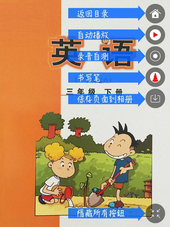 外研社版小学英语三年级下册点读课本 screenshot 6