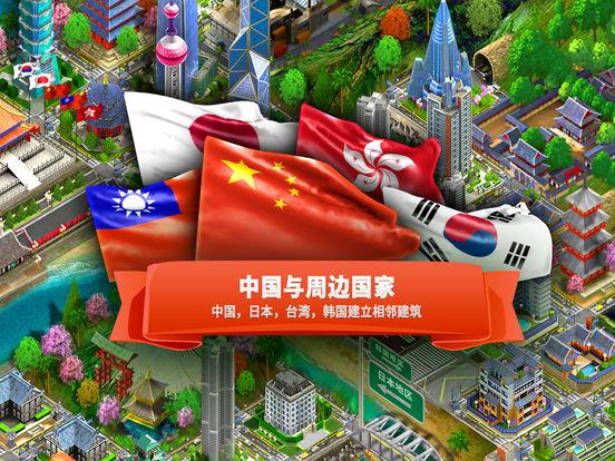 中国大亨 screenshot 6
