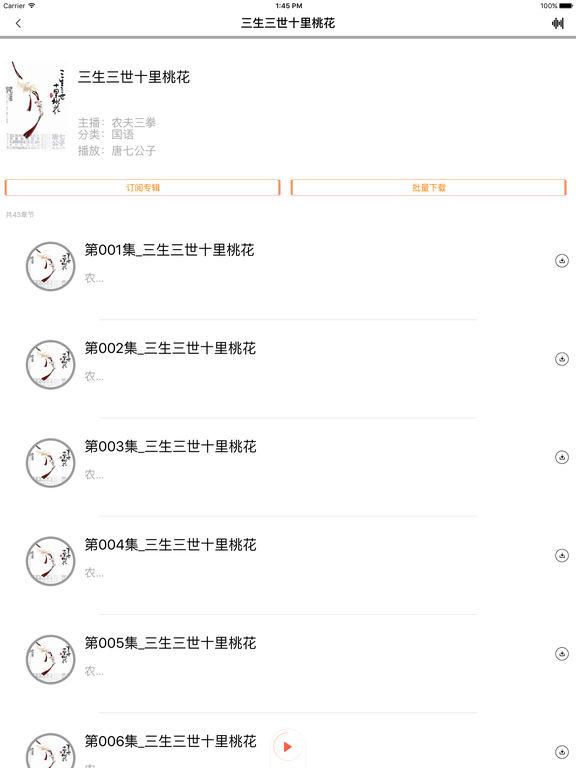 三生三世十里桃花:最热唐七公子言情小说 screenshot 7