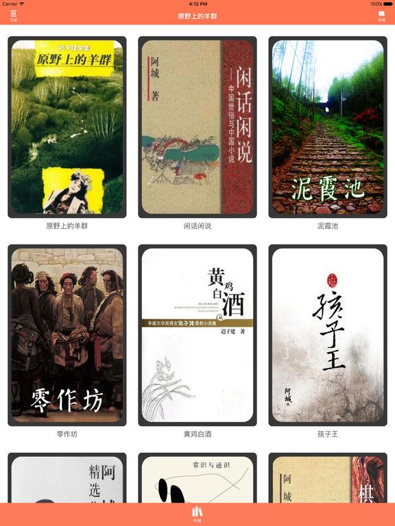 原野上的羊群—迟子建散文集,文学作品 screenshot 4