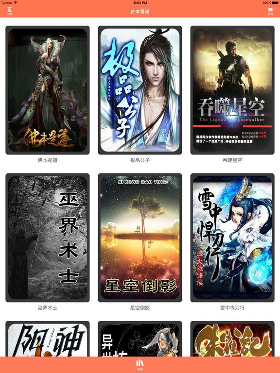 神话修真系列小说:佛本是道 screenshot 4