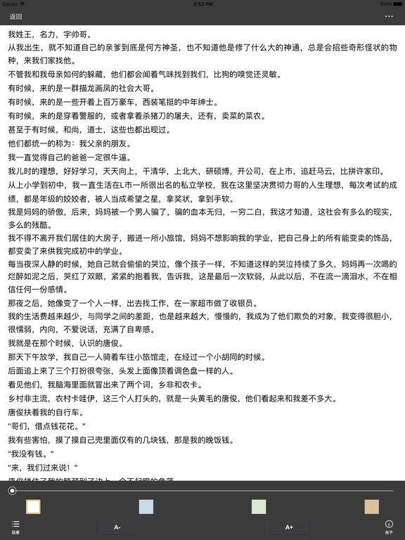 辉煌岁月—纯银耳坠·都市言情小说免费阅读 screenshot 5