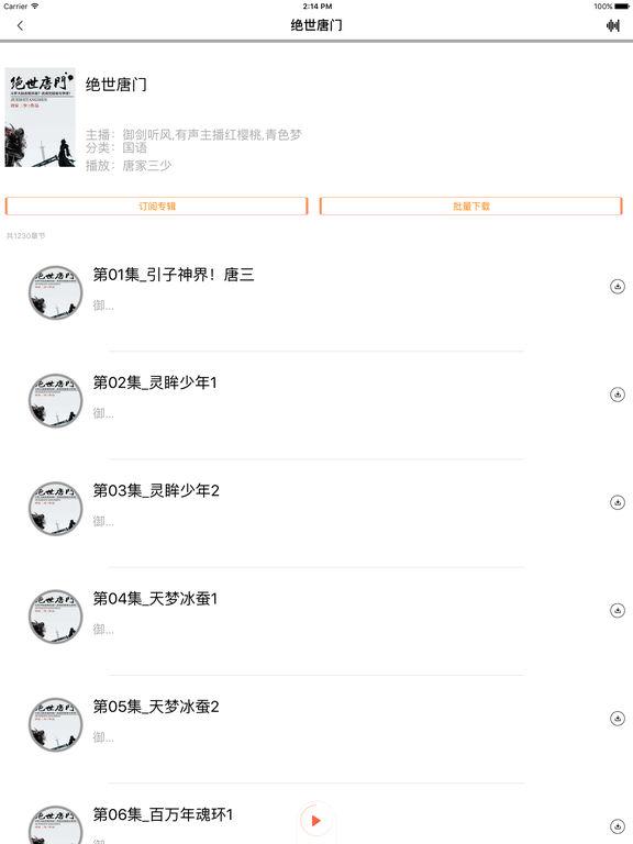 天蚕土豆异世大陆类小说:大主宰 screenshot 7