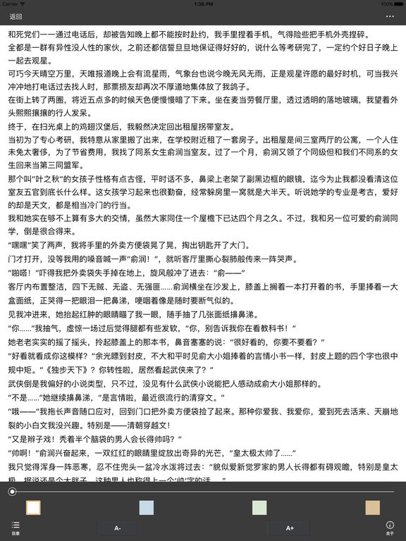 热门宫廷剧同名小说:秀丽江山 screenshot 5