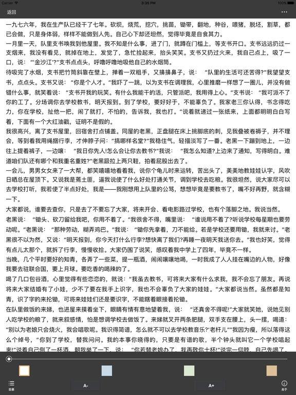 孩子王—阿城作品,当代哲学文学小说 screenshot 5