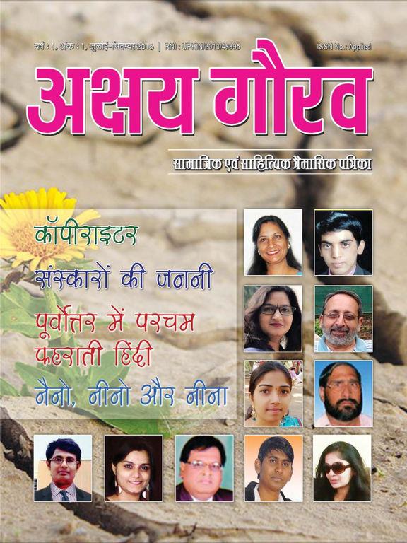 Akshaya Gaurav screenshot 6