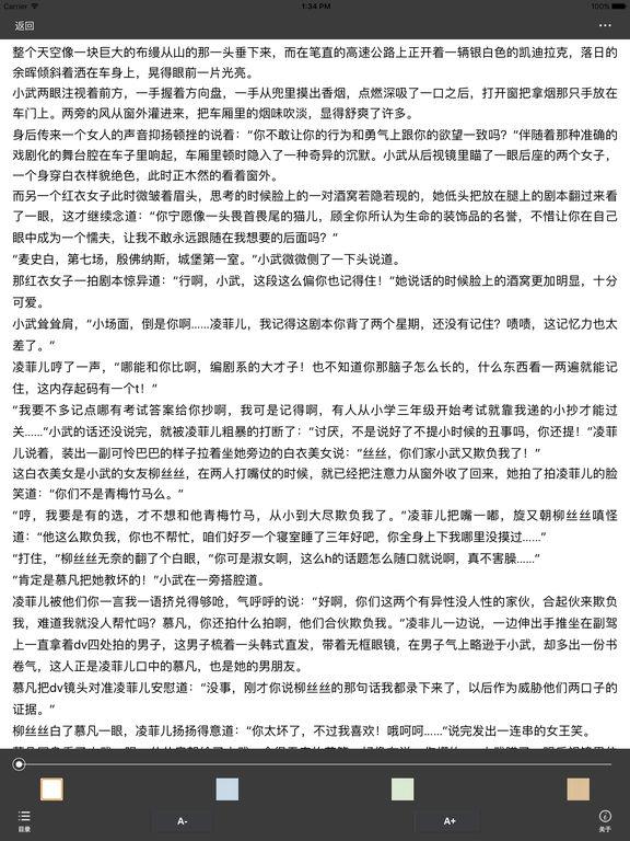 笔仙惊魂—红娘子最新力作,恐怖小说最新热搜 screenshot 5