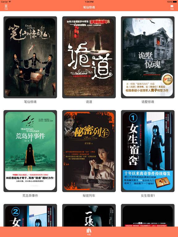 笔仙惊魂—红娘子最新力作,恐怖小说最新热搜 screenshot 4