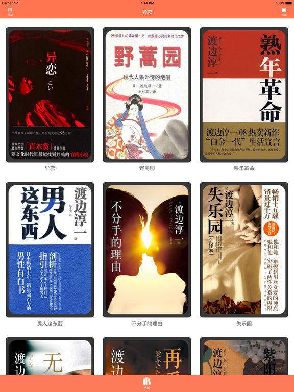 """异恋:""""三人床""""式的爱情故事 screenshot 4"""