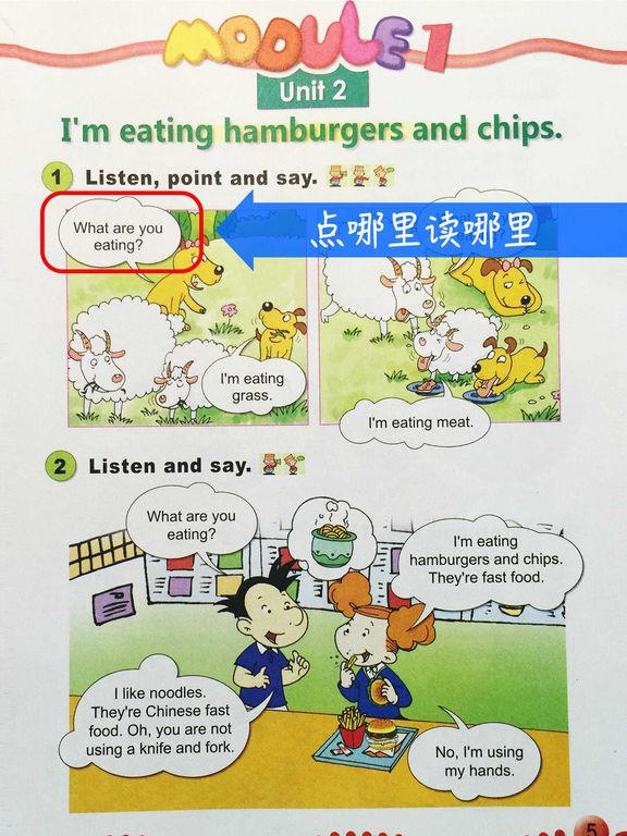 外研社版小学英语三年级上册点读课本 screenshot 7