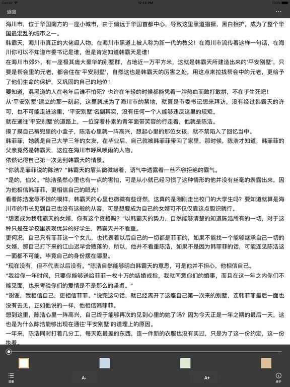 现代激战小说:都市无敌特种兵 screenshot 5