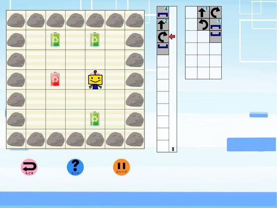 コドモアルゴリズム screenshot 7