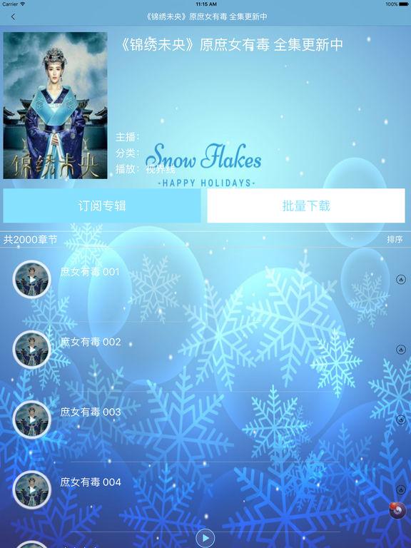 锦绣未央[庶女有毒] screenshot 6