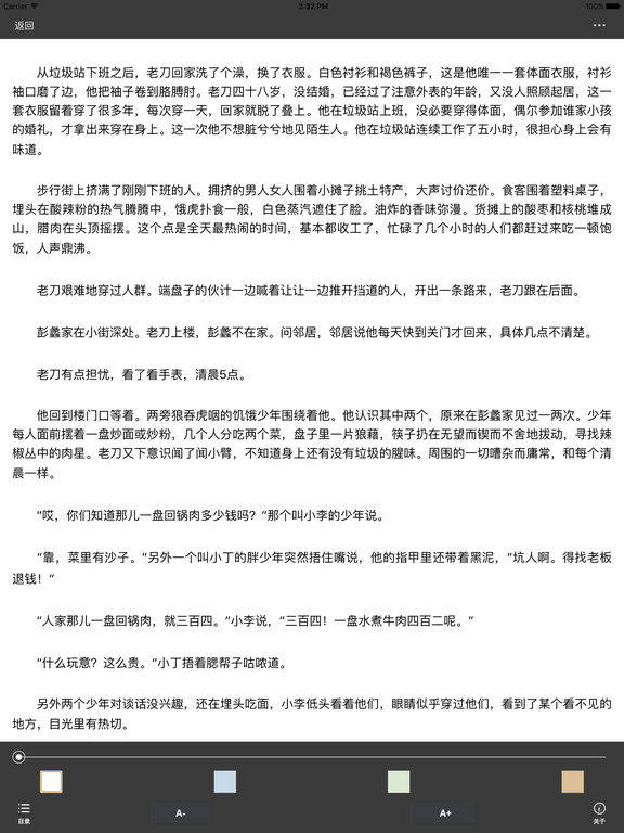 北京折叠:郝景芳著现实主义科幻小说 screenshot 6