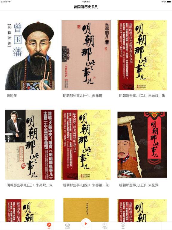 曾国藩—历史故事系列合集有声小说高品质阅读 screenshot 5