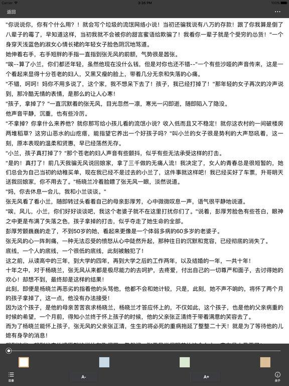 超级优化—热门玄幻小说,免费阅读 screenshot 5