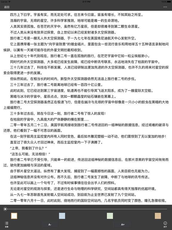 遮天:辰东著玄幻仙侠系列离线免费 screenshot 6