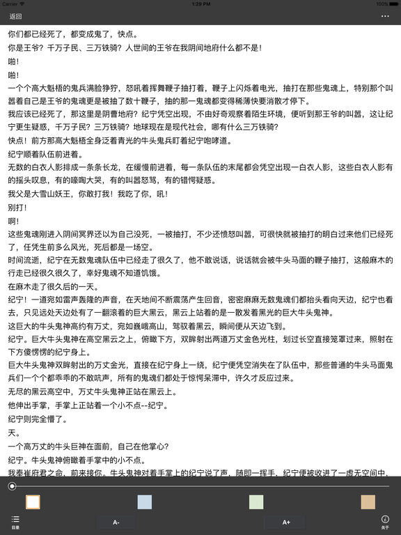 精选古典仙侠玄幻小说:莽荒纪 screenshot 8