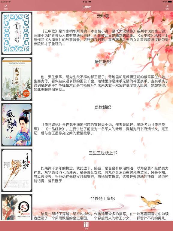 「云中歌」古装偶像剧小说 screenshot 6
