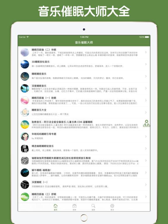 音乐催眠大师 - 深度睡眠催眠助手 screenshot 6