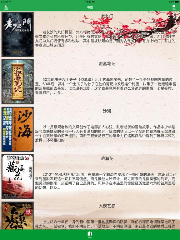 「老九门」盗墓笔记全集、鬼吹灯 screenshot 5