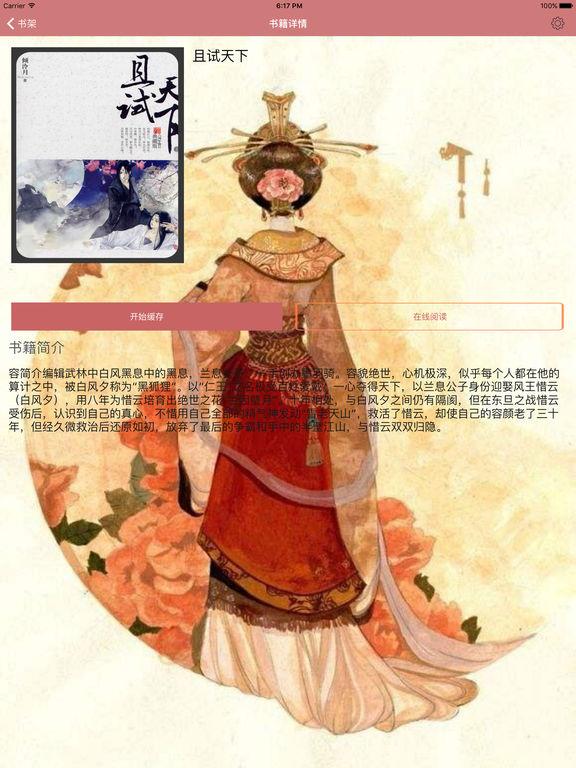 武林言情小说「且试天下」 screenshot 7