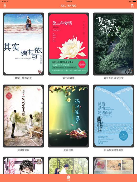 其实,楠木可依—东奔西顾言情小说(精校版) screenshot 4