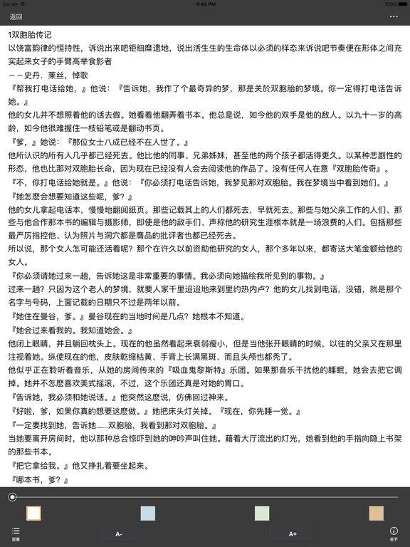天谴者女王—安妮·赖斯作品集,免费恐怖惊悚小说 screenshot 5