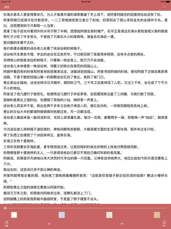 经典古言爱情小说:三生三世十里桃花--三生身份,三世演绎 screenshot 8