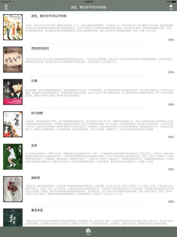 凉生,我们可不可以不忧伤:乐小米著唯美催泪爱情小说 screenshot 4