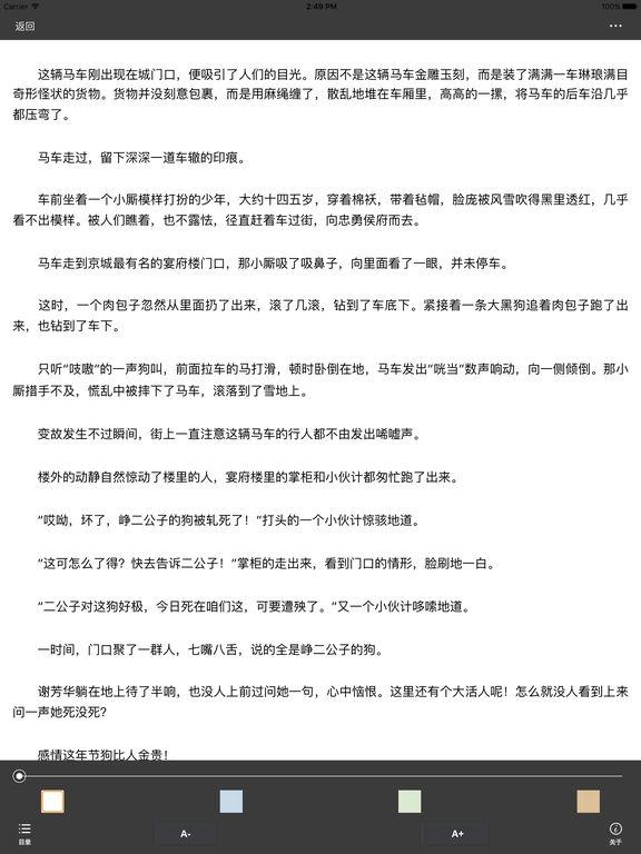 京门风月:古典言情女性小说【海量免费好书】 screenshot 6