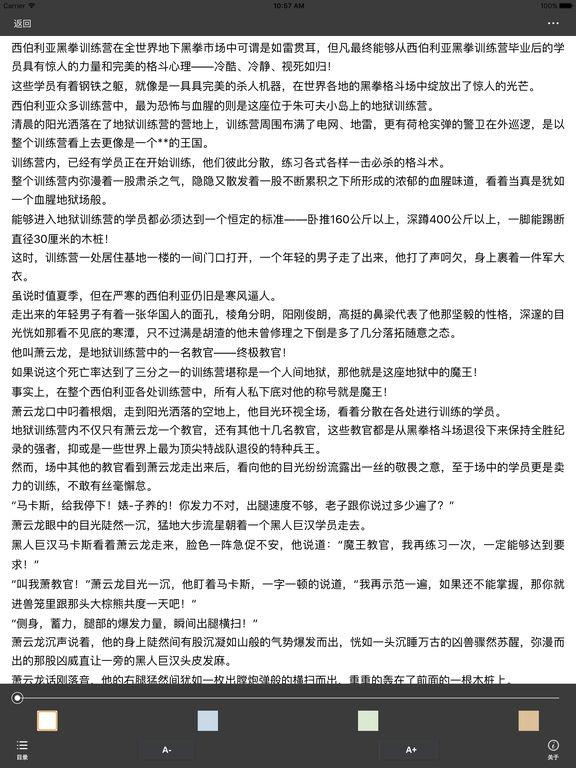 终极教官:都市热血系列男生小说 screenshot 6