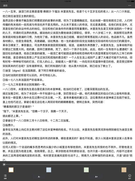 悲惨世界:精选国内外世界名著 screenshot 6